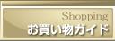 お買い物ガイド〜皺(シワ・しわ)・たるみ・しみに効果のある化粧品(コスメ)の通販ショップ